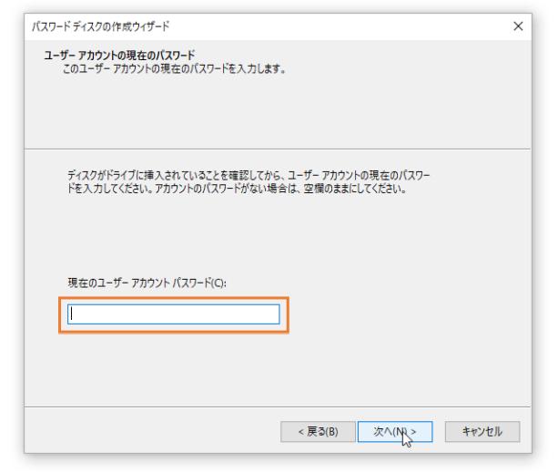 パスワードディスク作成ウィザード2