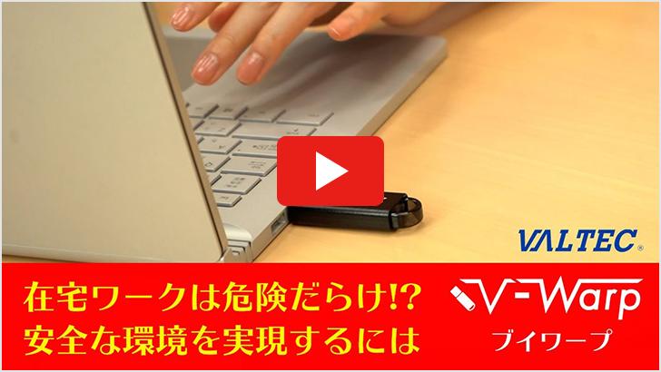 リモートアクセス「V-Warp」リリース動画