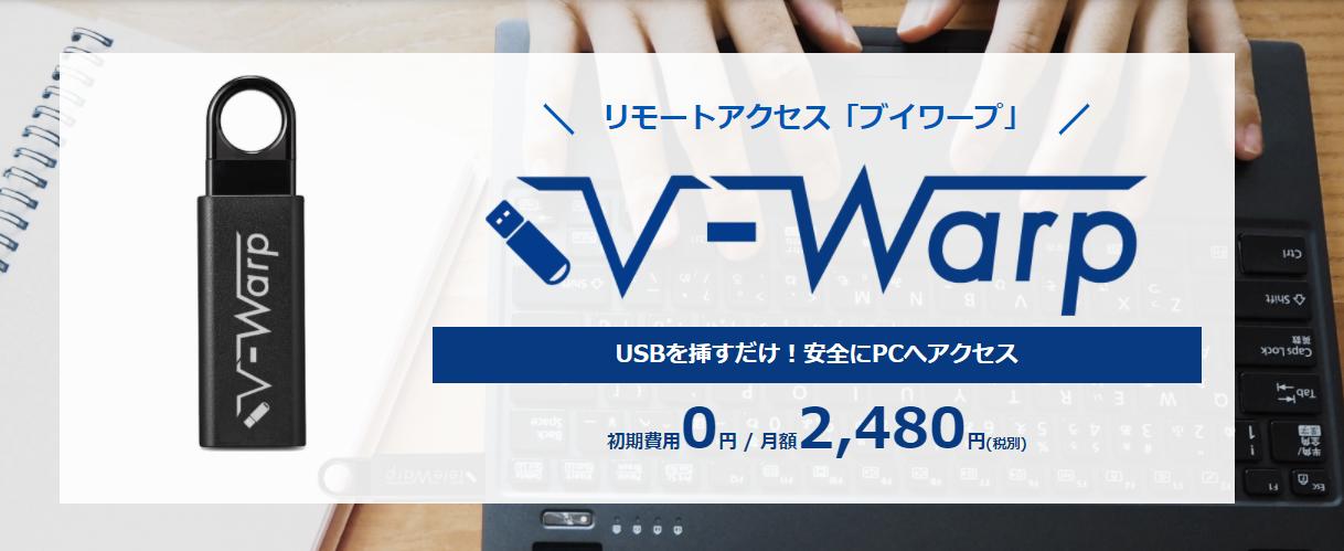 リモートアクセスV-Warpブイワープ