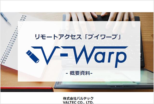 『リモートアクセスV-Warp概要資料』