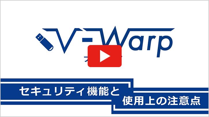 リモートアクセス「V-Warp」セキュリティ機能と使用上の注意動画