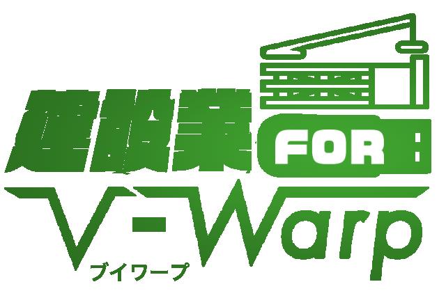 建設業forV-Warp