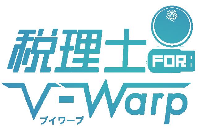 税理士forV-Warp